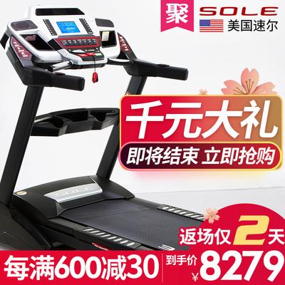 美国sole速尔跑步机好吗