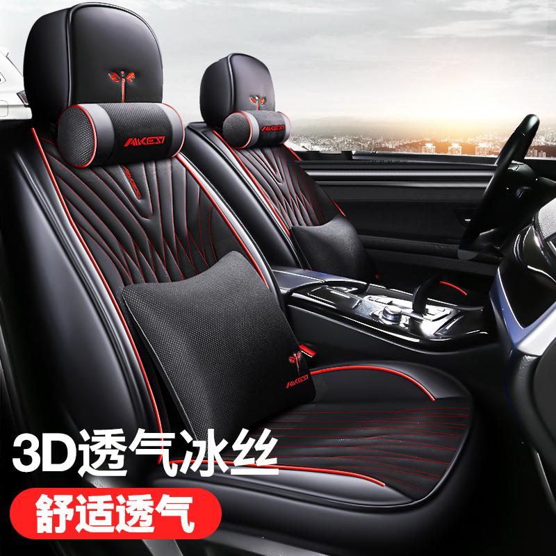 汽车坐垫四季通用新款全包围皮座套专用座垫车坐套夏季冰丝款透气