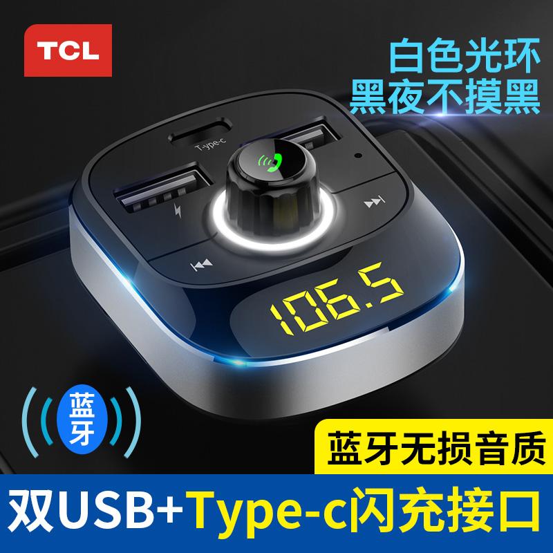 TCL车载mp3播放器音乐汽车点烟器多功能usb充电器车载蓝牙接收器