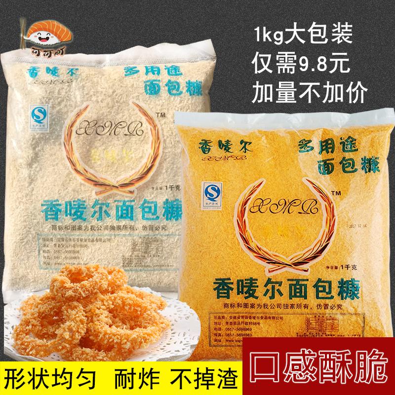 10-21新券面包糠包邮面包屑1kg炸鸡排裹粉肯德基面包糠家用炸鸡排猪排裹粉