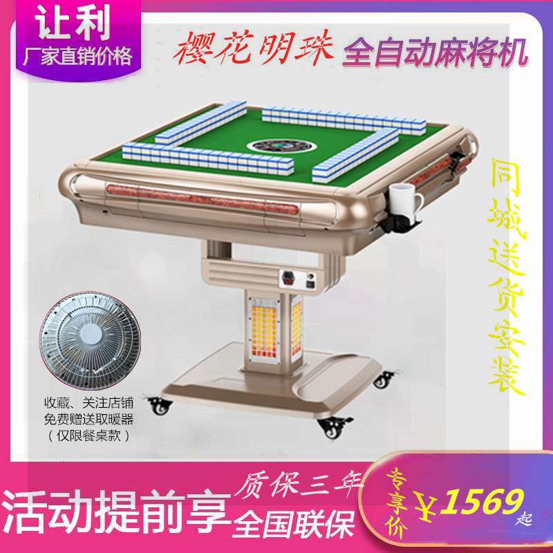 Cherry Blossom pearl full automatic mahjong machine folding style quiet electric mahjong machine family quiet table dual purpose