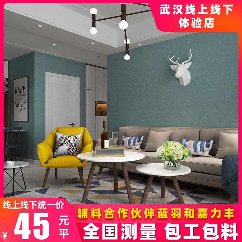 2019新款羊绒素色高精密墙布现代简约客厅电视背景墙北欧卧室壁布