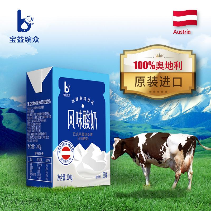 Baoyibinzhong imported normal temperature original yogurt 200g * 12 box full box childrens nutritional breakfast milk batch special price