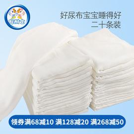 20条安耐士婴儿尿布新生儿纱布尿布片宝宝竹纤维戒子布透气可水洗