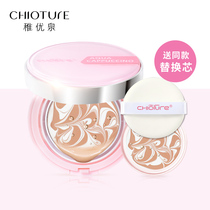 (send replacement) Childish Quan Air Cushion Foundation Cream Moisturizing Concealer Nude makeup durable foundation paste Bottom Makeup