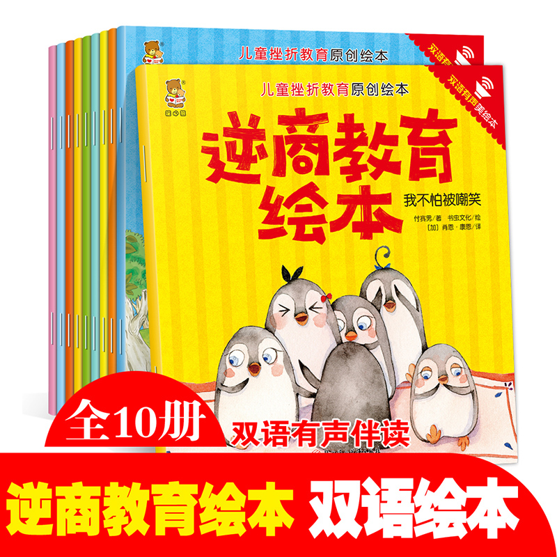 Childrens anti business education picture book full 10 volumes Chinese English bilingual audio accompaniment reading Im not afraid to be ridiculed childrens emotional management picture book