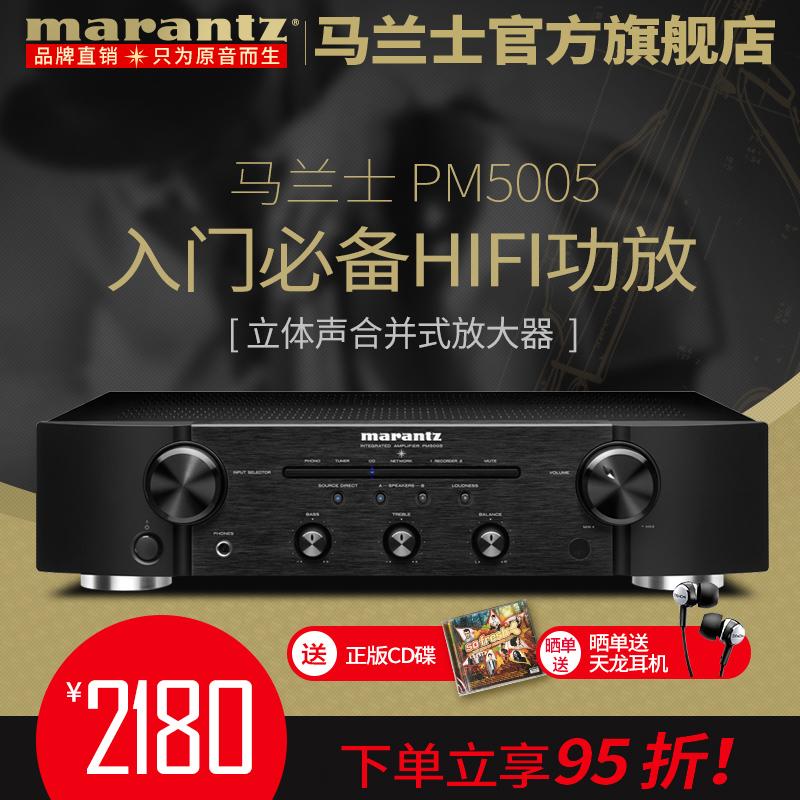 Marantz/ лошадь орхидея ученый PM-5005 лихорадка трехмерный звук HIFI усилитель без потерь качество мощность увеличить устройство
