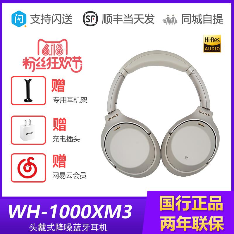 Sony/索尼WH-1000XM3头戴式无线蓝牙降噪耳机大法1000xM2三代M3