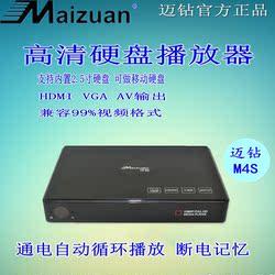 迈钻M4s 1080P高清硬盘播放器可内置2.5寸硬盘 VGA投影新老电视