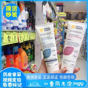 澳洲Cancer Council澳美皙面部脸部保湿隔离防水防晒霜SPF50+75ml