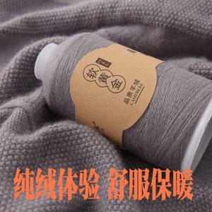 羊绒线正品100%纯山羊绒线细毛线手编宝宝纱线机织围巾线清仓特价