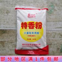 包邮顶滋润特香粉小笼包用粉500g包装 烧烤凉拌 饺子拌馅其它调料