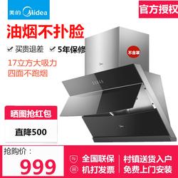 Midea/美的 CXW-200-DJ320大吸力抽油烟机侧吸烟机清洗正品特价