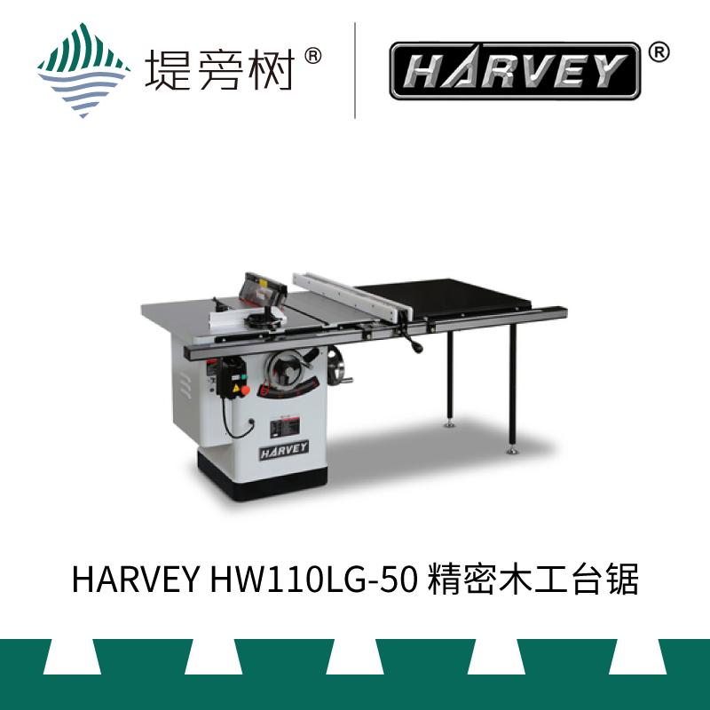 HARVEY 海威 HW110LG-50 精密木工台锯 机械五金 精品 堤旁树