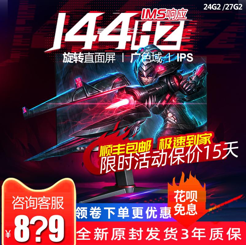 AOC 24G2小金刚144Hz显示器24英寸IPS电竞1ms响应电脑液晶屏27G2
