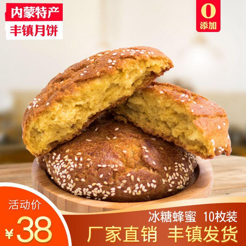 丰镇月饼 传统糕点 冰糖蜂蜜 海混糖恩红糖 10个装 包邮