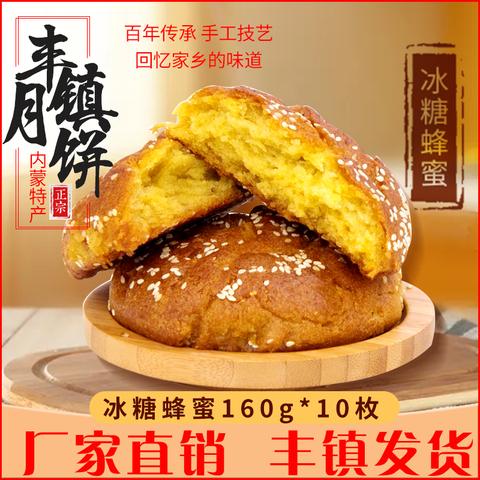 海发祥 丰镇月饼 恩内蒙古特产 散装纯 胡麻油多口味 混糖饼 包邮