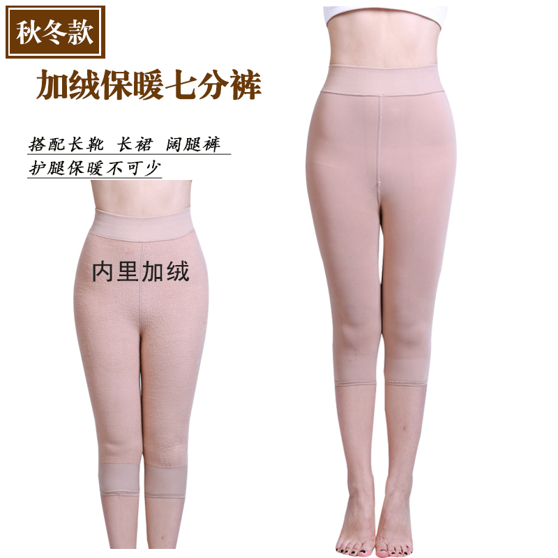 Autumn and winter womens warm 7-point Plush bottomed boots and pants invisible briefs thick high waist, tight fit, abdomen closed, with pants inside