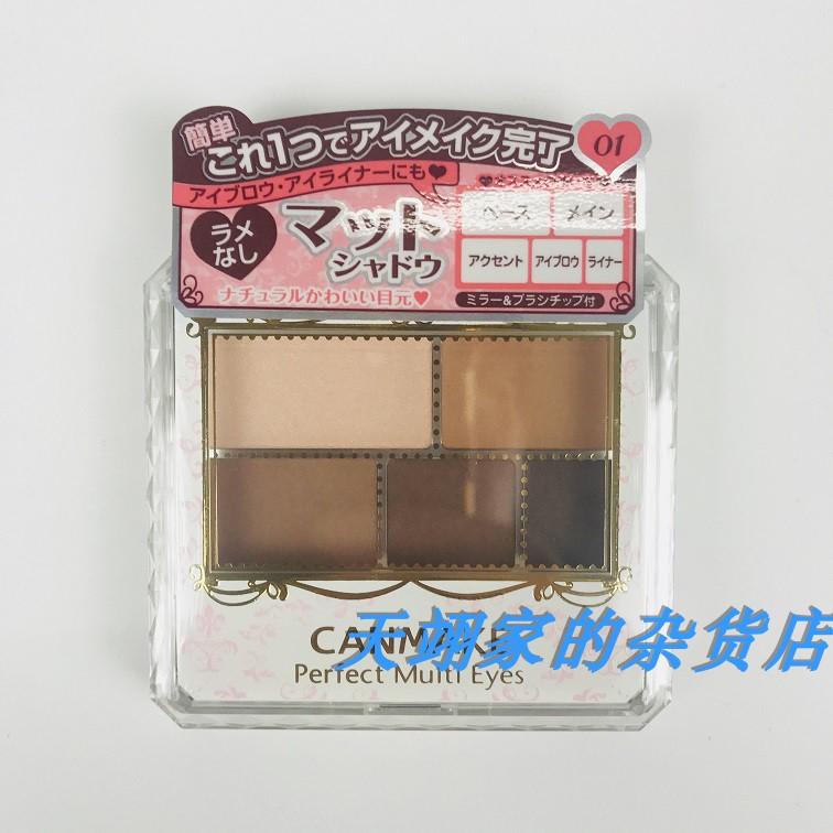 【现货】Canmake/井田多彩持久显色五色哑光眼影01/02/03/04号色