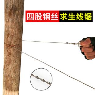 钢丝锯加长线锯手拉锯绳锯户外野外求生装备链条锯单指割水草锯子