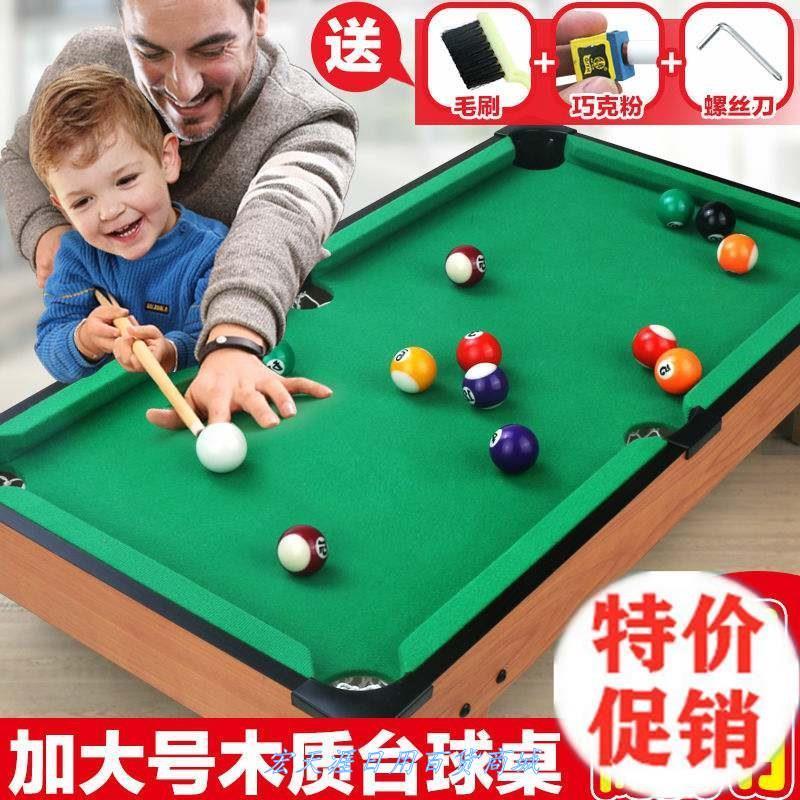 儿童台球桌家用折叠玩具桌球台大号小型宝宝迷你亲子室内斯洛克