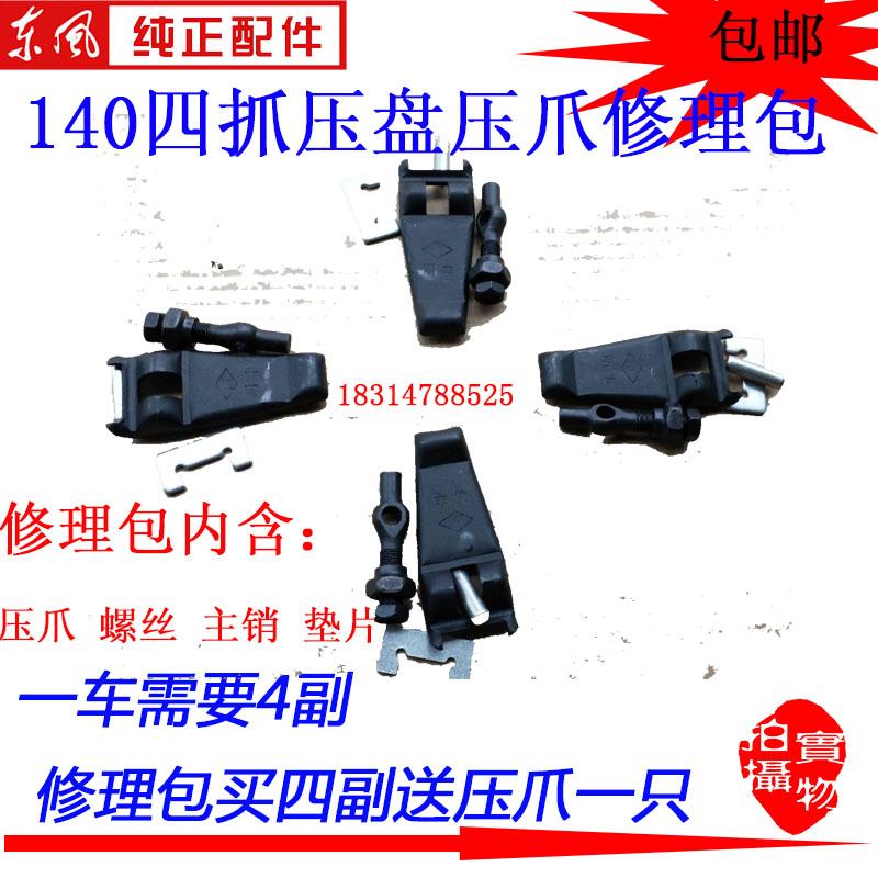 東風140クラッチクラッチ325圧板尖頭車プロジェクトトラック330圧盤4つかみ爪修理バッグ