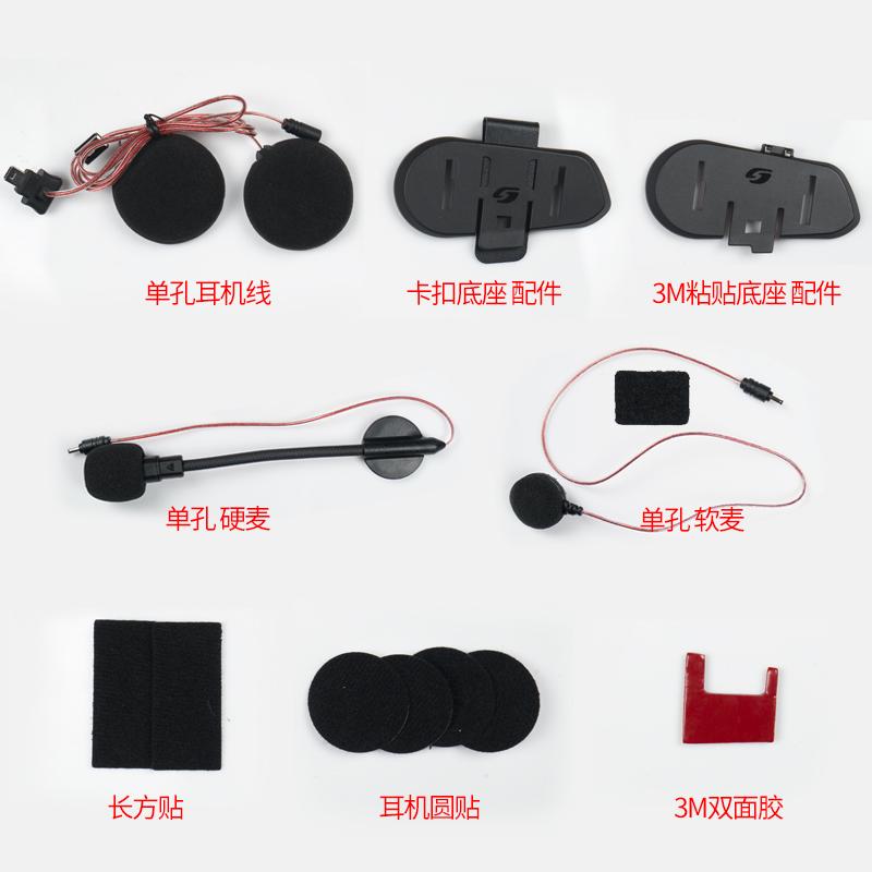 维迈通V8S V9S头盔蓝牙耳机配件底座套件耳麦硬麦软麦魔术贴3M胶