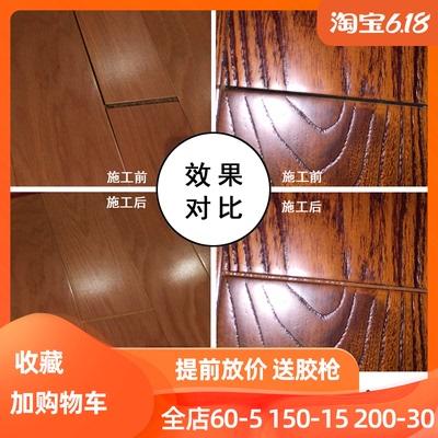 莲华木地板填缝抗裂美缝剂 防水填充缝隙剂 木门家具密封剂300g