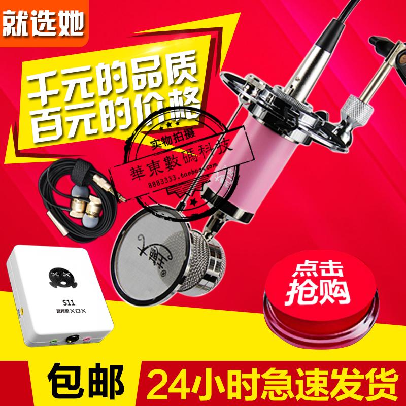 大萌主S500免电源录音电容麦电脑麦克风网络K歌大振膜话筒K歌套装