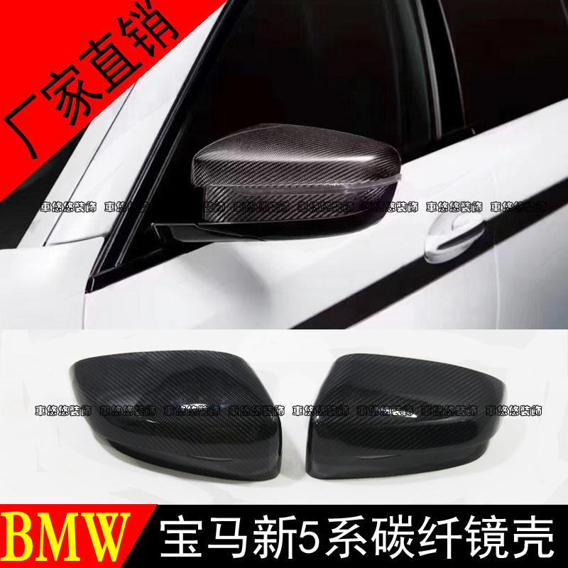 宝马新5系G30 G38碳纤镜壳 改装碳纤后视镜壳 倒车镜罩 反光镜壳
