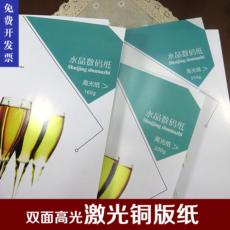 激光铜版纸A4高光面亚光A3双面打印刷彩激名片照相片纸板160g200G