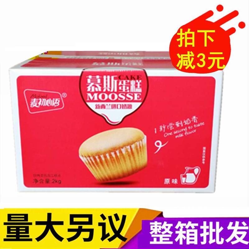 麦初心语慕斯蛋糕4斤原味牛奶味面包休闲早餐小点心零食品包邮