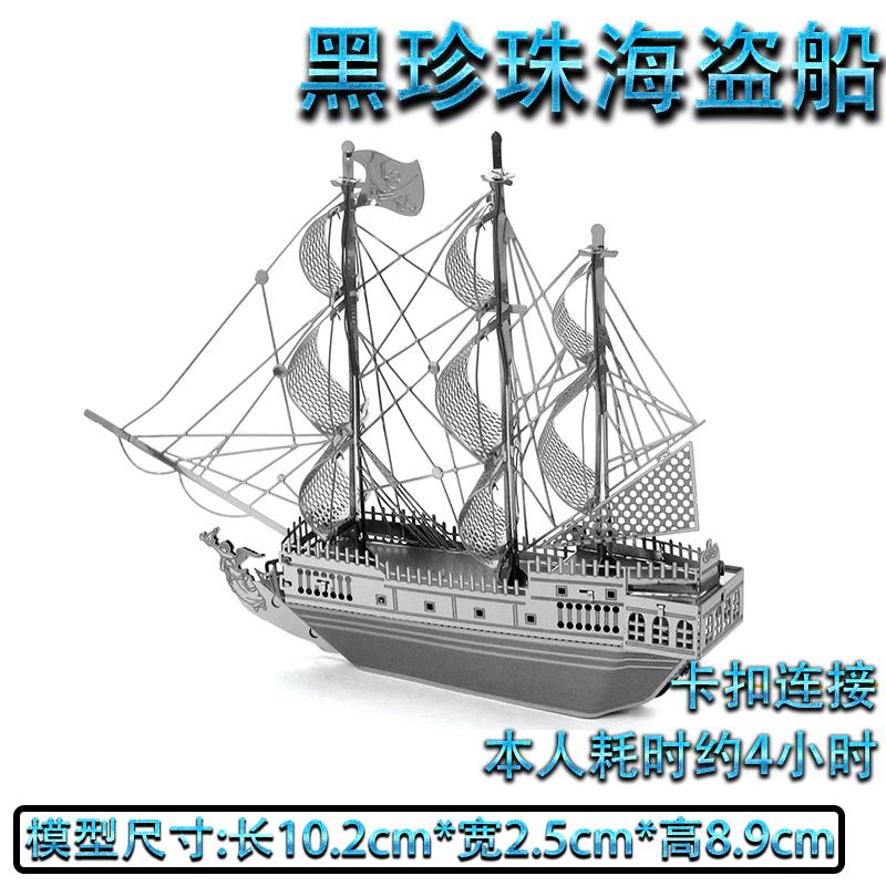 3D立体金属拼图黑珍珠海盗船手工模型成人DIY拼装创意益智玩具礼