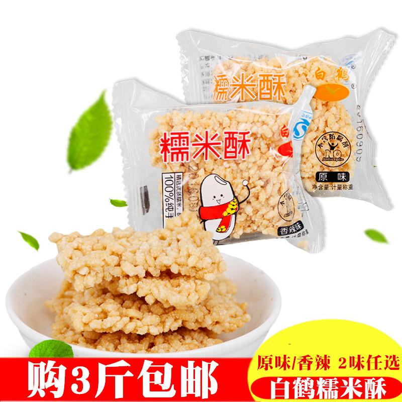 白鹤糯米酥500g 锅巴糕点休闲零食品 湖南特产黄金糯米酥3斤包邮