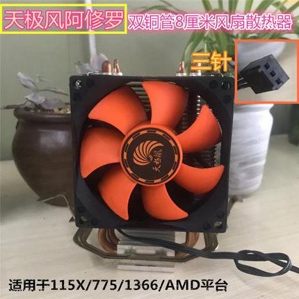二手双铜管CPU散热器塔式8CM风扇三针天极风适用115X/AMD平台包邮