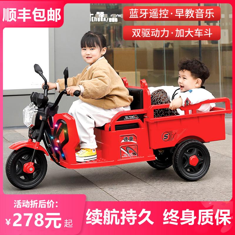 儿童电动三轮车摩托车带斗拖拉机可坐人小孩玩具男女宝宝遥控汽车