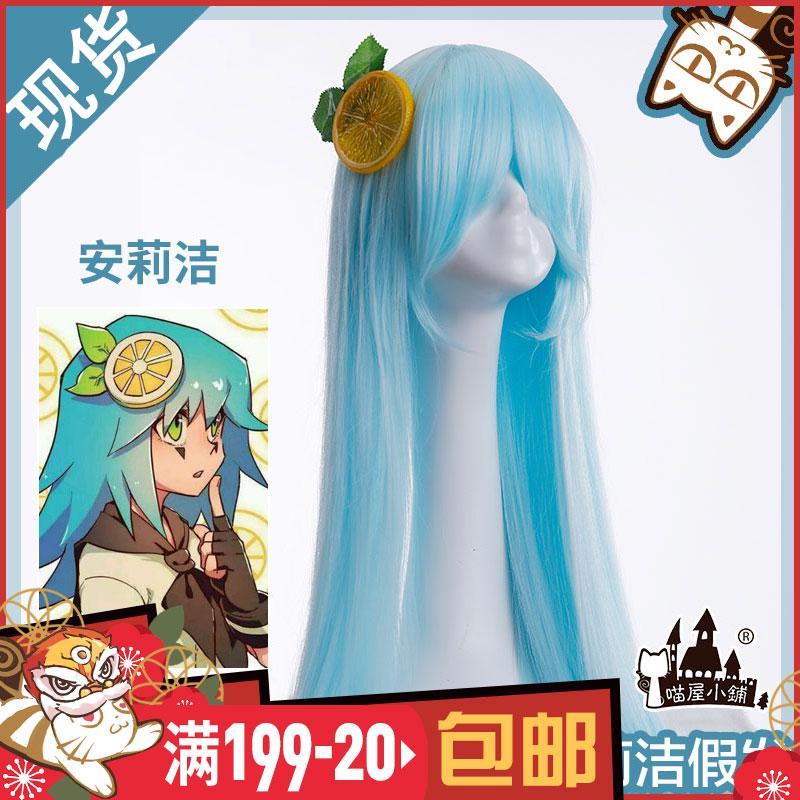 Сейчас в надичии 【 мяу дом небольшой магазин 】 удар мир сейф жасмин чистый cos лимон сестра синий парик cosplay