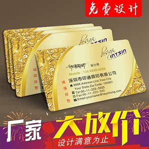 個性雙面高檔磨砂拉絲商務 PVC名片制作做二維碼會員卡免費設計