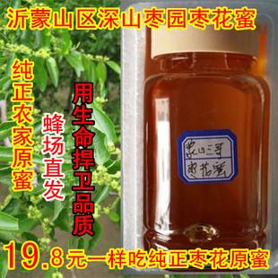 枣花蜜纯天然农家正宗500g野生蜂蜜