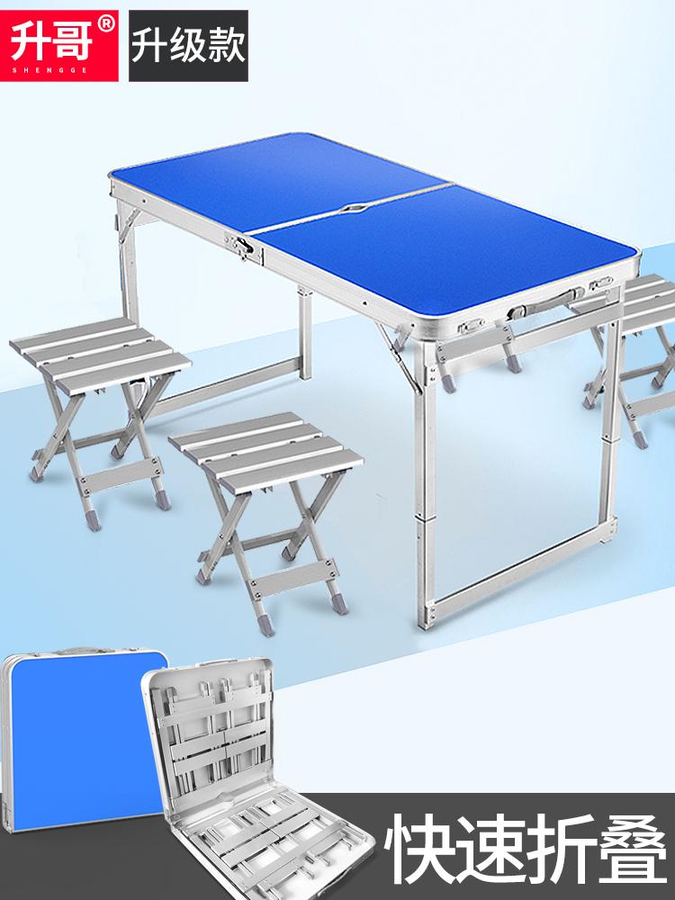 升哥折叠桌 户外折叠桌子餐桌桌子折叠摆摊折叠桌铝合金桌家用