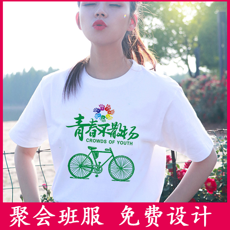 Customized T-shirt logo customized DIY cultural shirt womens customized photo work clothes group short sleeve