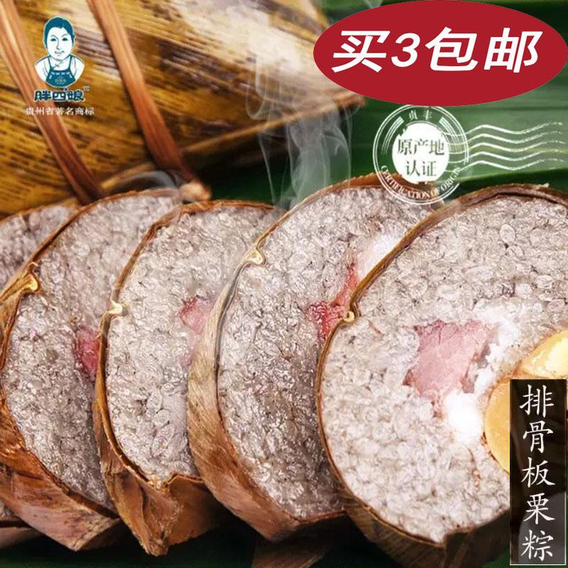 贵州特产贞丰胖四娘粽粑180g 排骨板栗粽子端午粽草灰粽