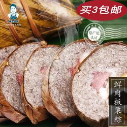 贵州特产贞丰胖四娘粽粑200g鲜肉板栗粽子端午粽糯米草灰粽