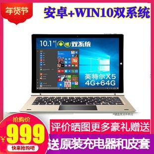 双系统平板电脑二合一笔记本高清安卓win Tbook10S 台电 Teclast
