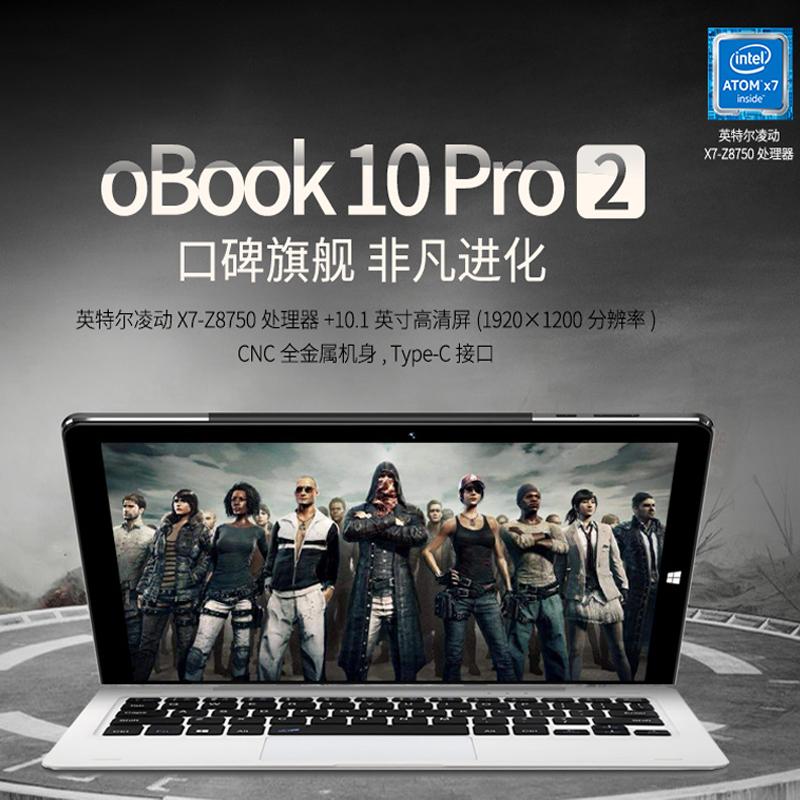 Onda/昂达 oBook10 Pro2  10.1英寸 英特尔芯WIN10 2合1平板电脑
