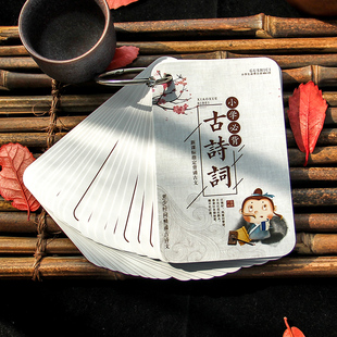三百首小学生必背古诗词明信片便携随身学习唐诗宋词背诵记忆卡片