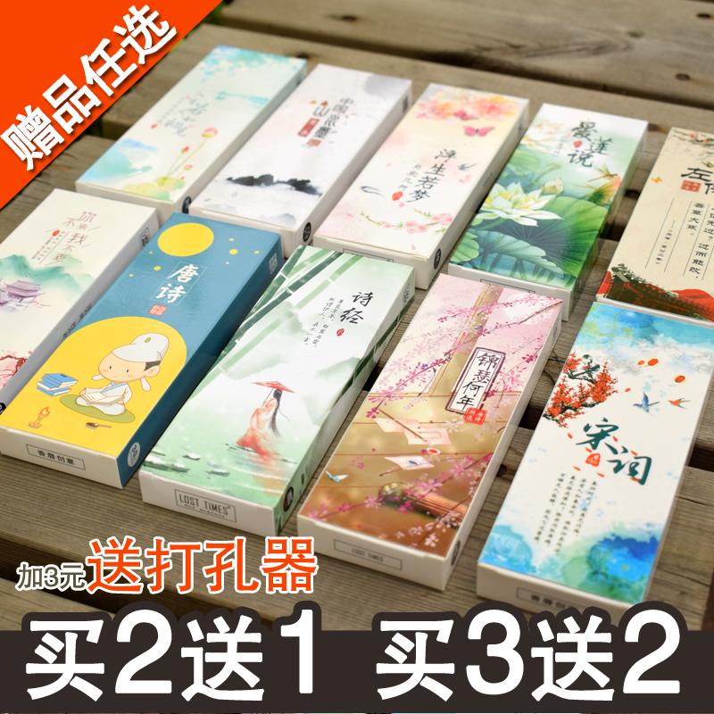 古典文艺简约创意书签中国古风空白精美诗词学生用纸质小清新礼物