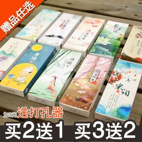 古典文艺简约创意书签中国风古风精美诗词小学生用纸质小清新礼物