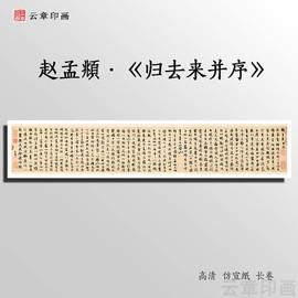 赵孟頫归去来兮并序行书法仿古旧高清字画复制品宣纸长卷临摹字帖
