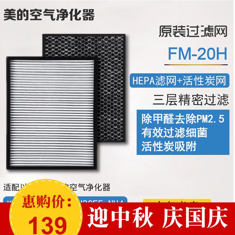 美的空气净化器滤网FM-20H适用KJ20FE-NH2/NH4/KJ15FE-NU原装滤芯